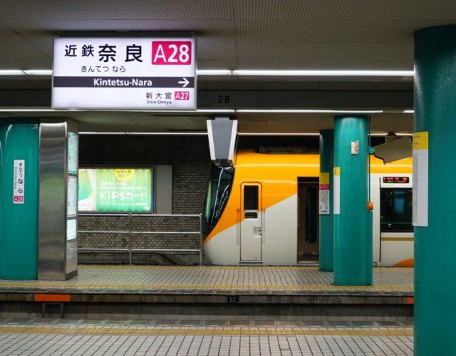 【悲報】近鉄特急、土日ダイヤで一部運休を実施。京奈特急は88%運休に…