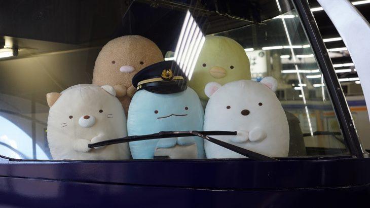【朗報】ラピートに「制服すみっコ」を乗せて運行再開!