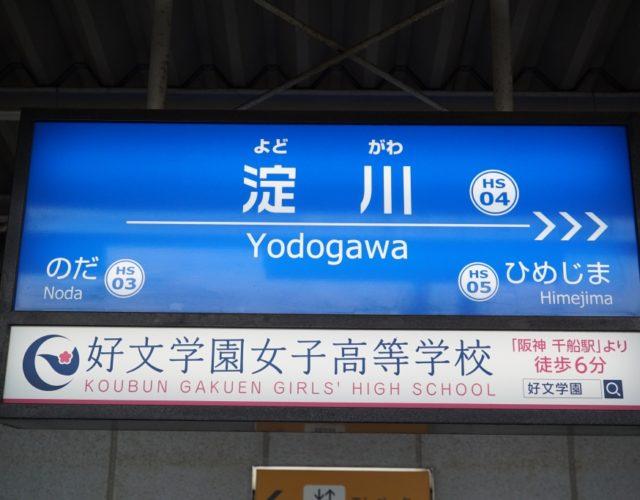 【阪神】アバウト過ぎる「淀川」駅に行ってきた