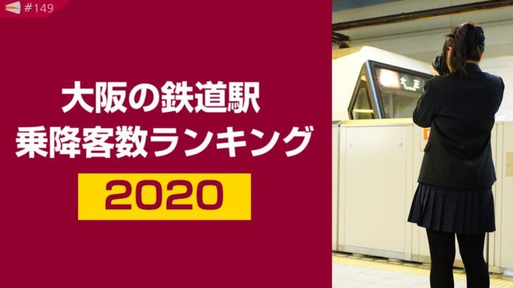 【YouTube#149】 「大阪の鉄道駅」乗降客数ランキング 2020 TOP100をプレミア公開します