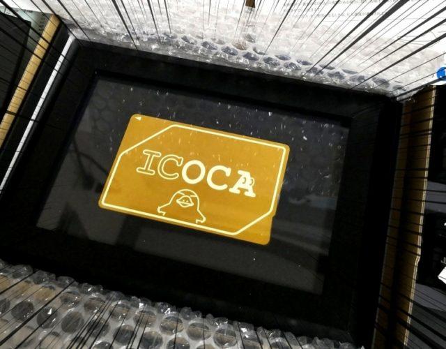 「黄金のICOCA」を手に入れるには?実質いくら必要?