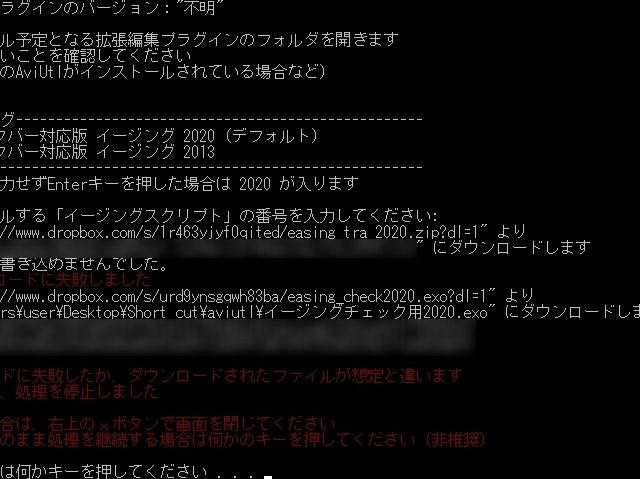 【備忘録】「未知の拡張編集プラグインのバージョンが検出されました」と出る場合の対策【Aviutl】