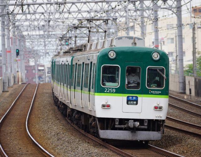【京阪】2200系が引退?2日連続で1本も走らず
