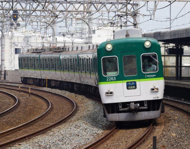 京阪2200系編成表