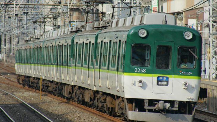 【惜別】京阪2200系を様々な写真で振り返る