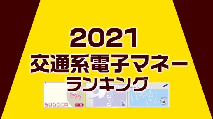 【2021年版】鉄道系ICカードランキング発表!1位に輝いたのは…?