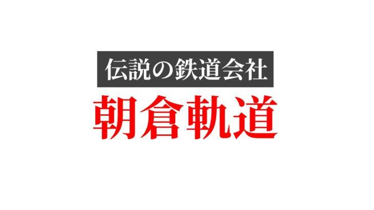 今こそ知っておきたい、伝説の鉄道会社「朝倉軌道」