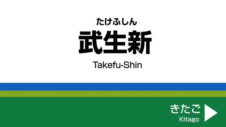 【福鉄】越前武生駅の駅名変更投票を実施…「武生新」が戻ってくるかも