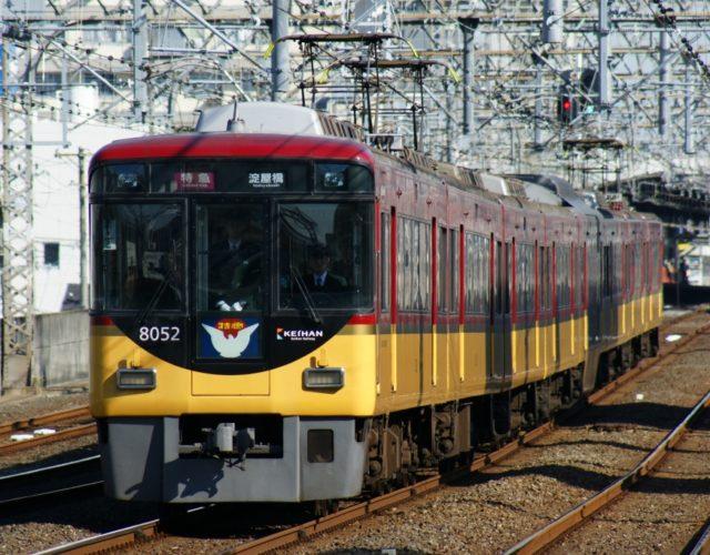 【今日の記念日】10月5日:京阪8000系デビュー!