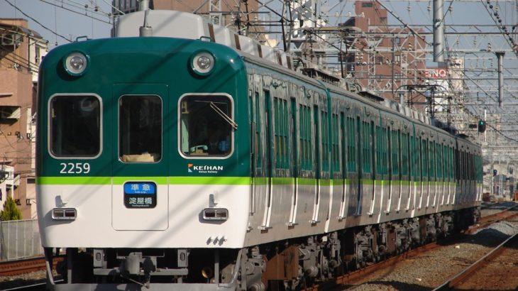 【朗報】京阪2200系、1ヶ月ぶりの本線走行!