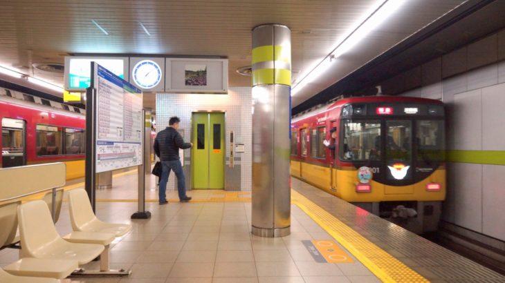 【今日の記念日】10月5日:京阪鴨東線開業!出町柳が終着駅に