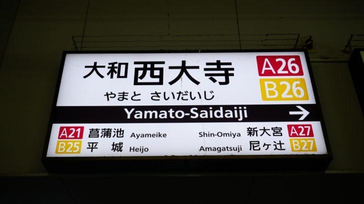 「YAMATO SAIDAIJI TEMPLE」の筆記体(コピペ用大和西大寺)