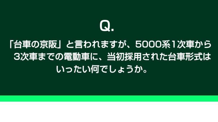 【難易度高】京阪の転売対策がガチと話題に